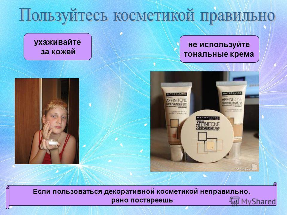 Если пользоваться декоративной косметикой неправильно, рано постареешь ухаживайте за кожей не используйте тональные крема