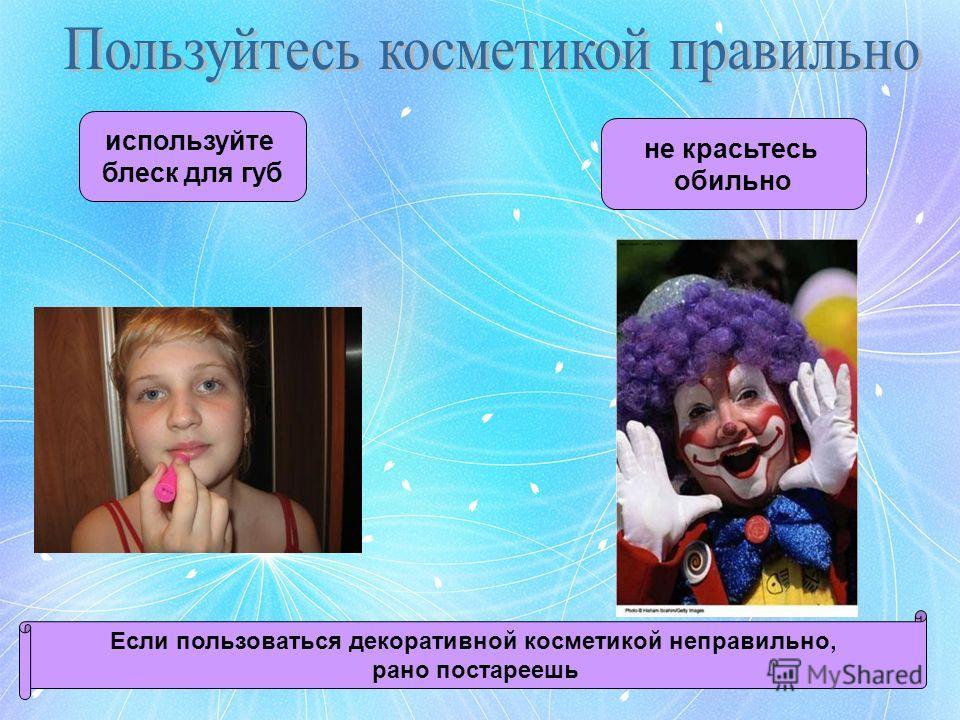 Если пользоваться декоративной косметикой неправильно, рано постареешь используйте блеск для губ не красьтесь обильно
