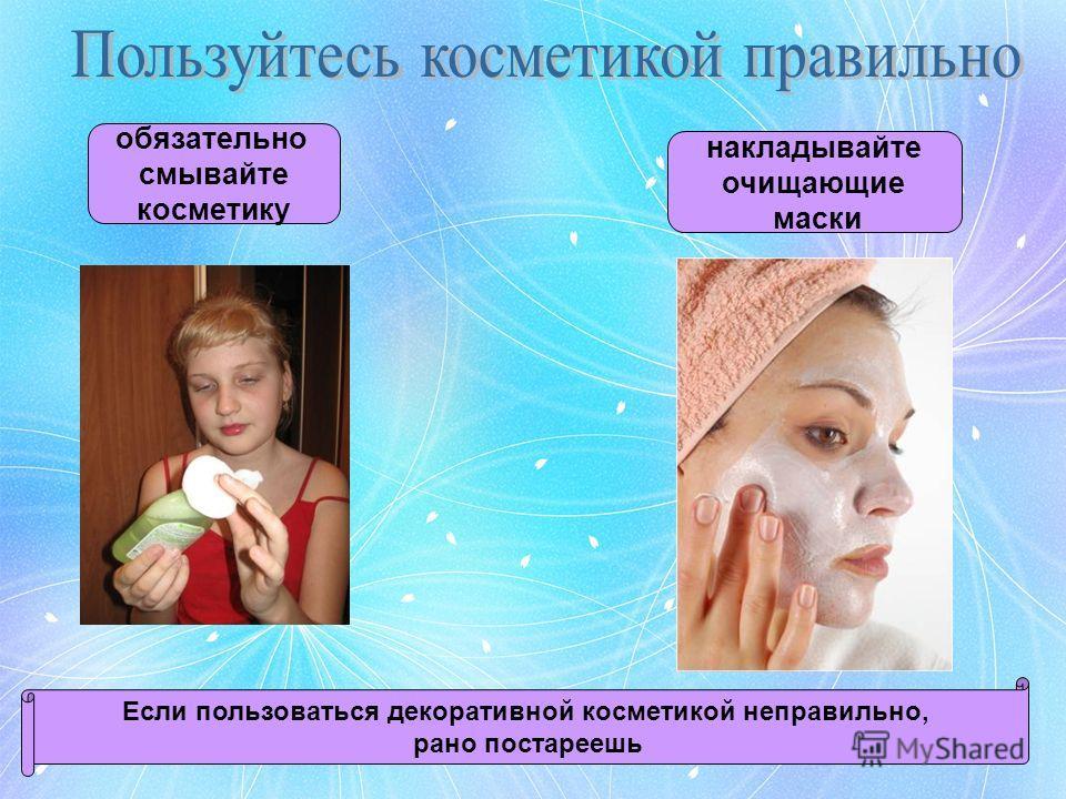Если пользоваться декоративной косметикой неправильно, рано постареешь обязательно смывайте косметику накладывайте очищающие маски