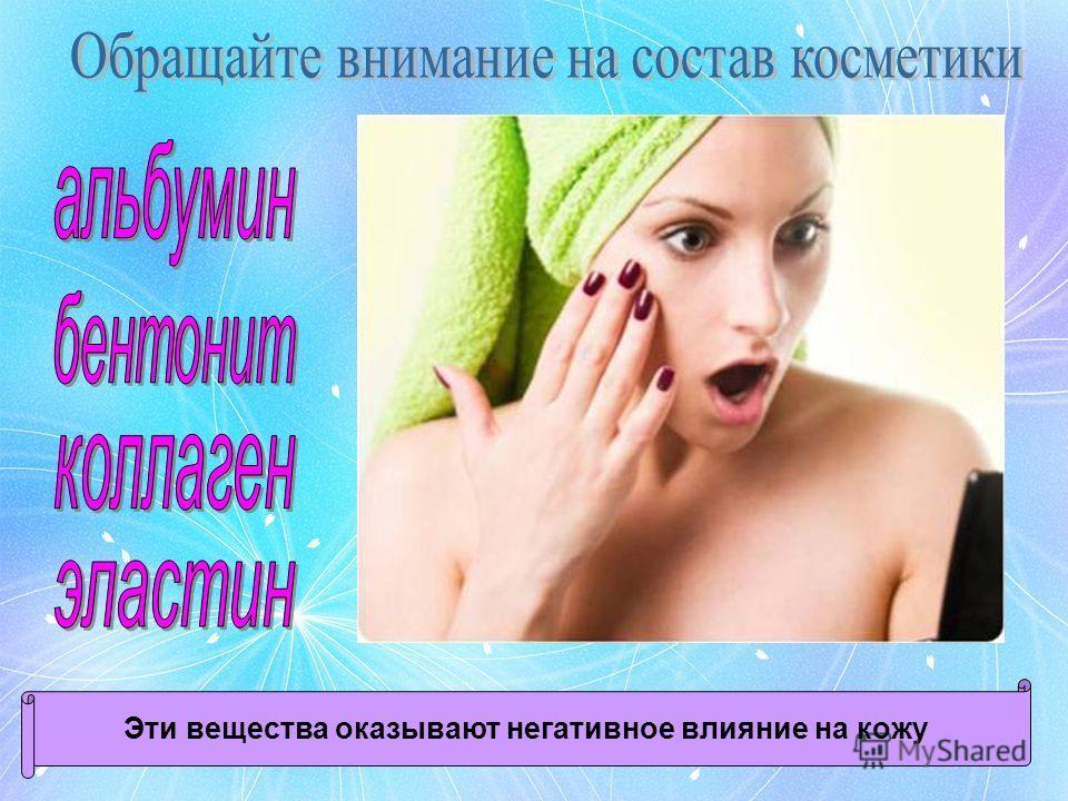 Эти вещества оказывают негативное влияние на кожу