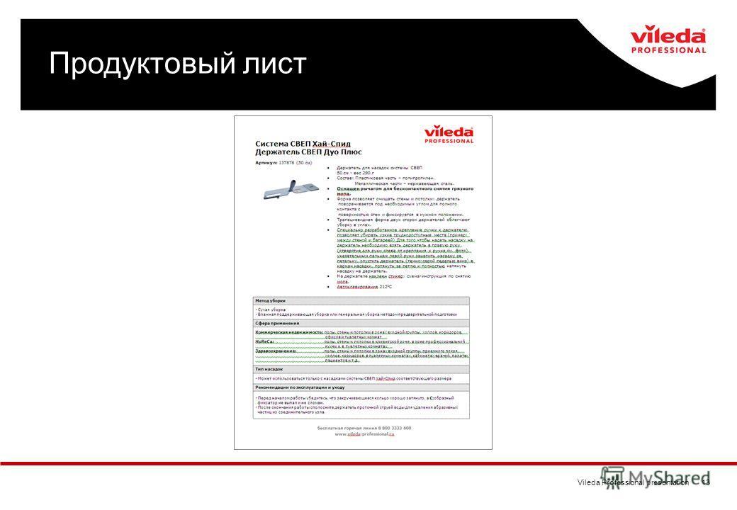 Vileda Professional presentation 13 Продуктовый лист