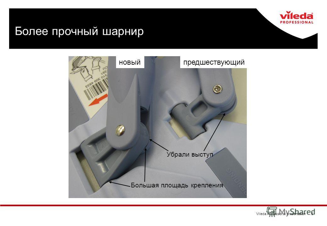 Vileda Professional presentation 5 новыйпредшествующий Большая площадь крепления Убрали выступ Более прочный шарнир