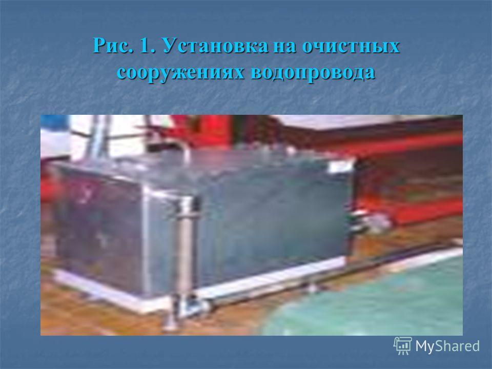 Рис. 1. Установка на очистных сооружениях водопровода