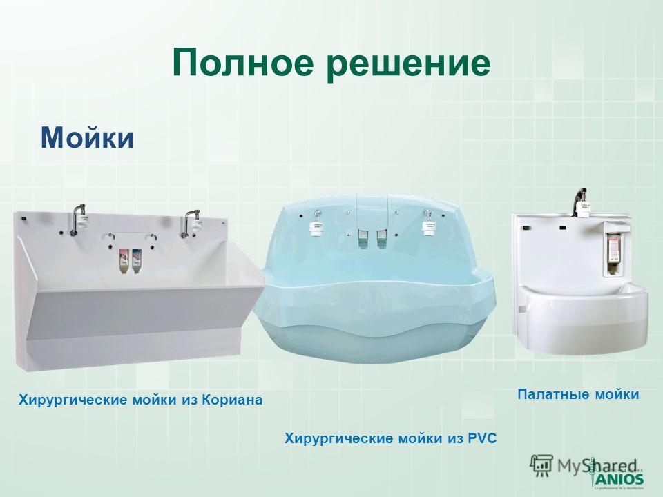 Полное решение Мойки Хирургические мойки из Кориана Хирургические мойки из PVC Палатные мойки