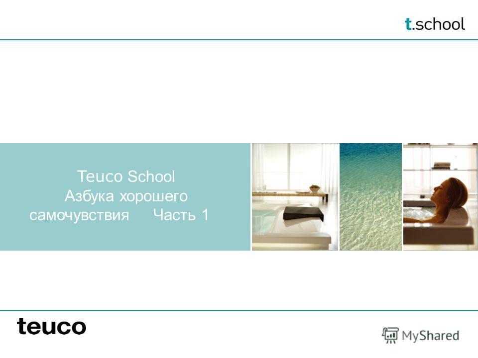 Teuco School Азбука хорошего самочувствия Часть 1
