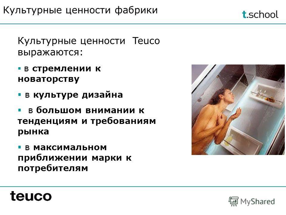 Культурные ценности фабрики Культурные ценности Teuco выражаются: в стремлении к новаторству в культуре дизайна в большом внимании к тенденциям и требованиям рынка в максимальном приближении марки к потребителям