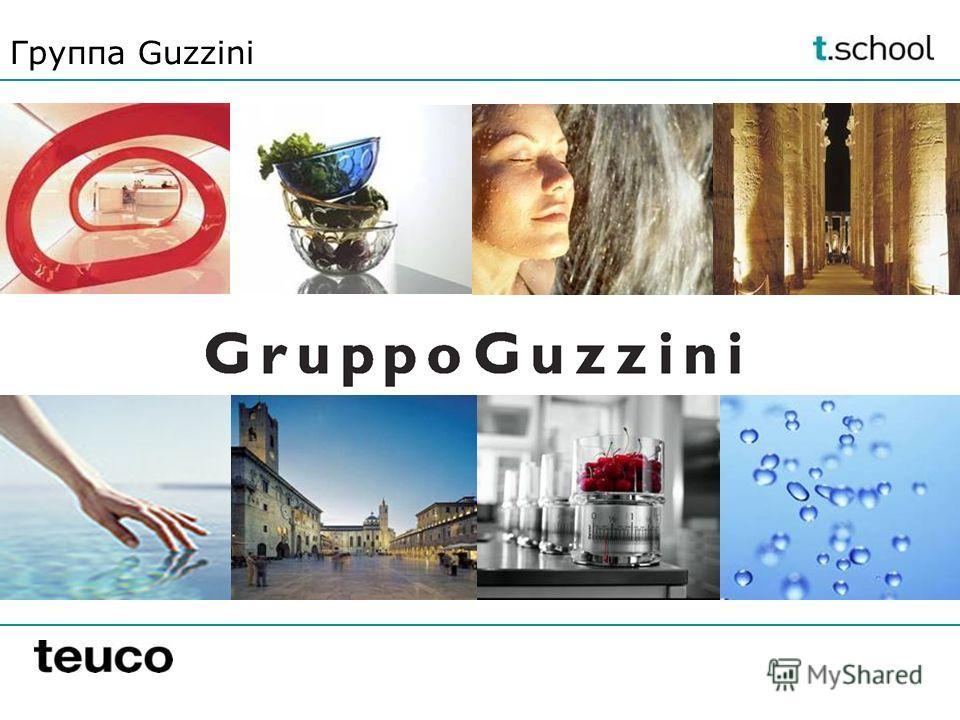 Группа Guzzini