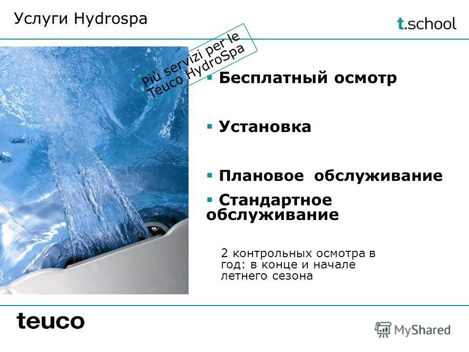 Услуги Hydrospa Бесплатный осмотр Установка Плановое обслуживание Стандартное обслуживание Più servizi per le Teuco HydroSpa 2 контрольных осмотра в год: в конце и начале летнего сезона