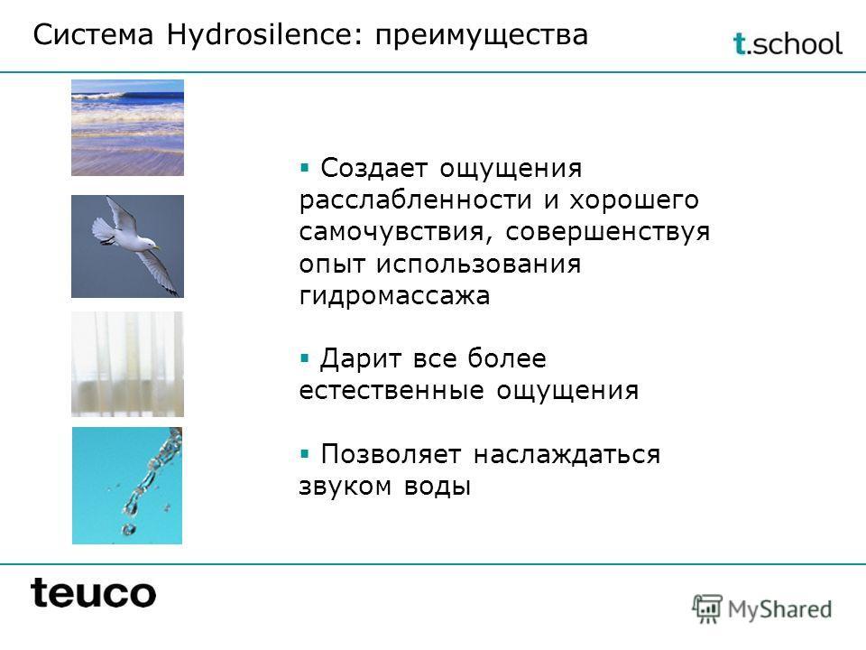 Создает ощущения расслабленности и хорошего самочувствия, совершенствуя опыт использования гидромассажа Дарит все более естественные ощущения Позволяет наслаждаться звуком воды Система Hydrosilence: преимущества