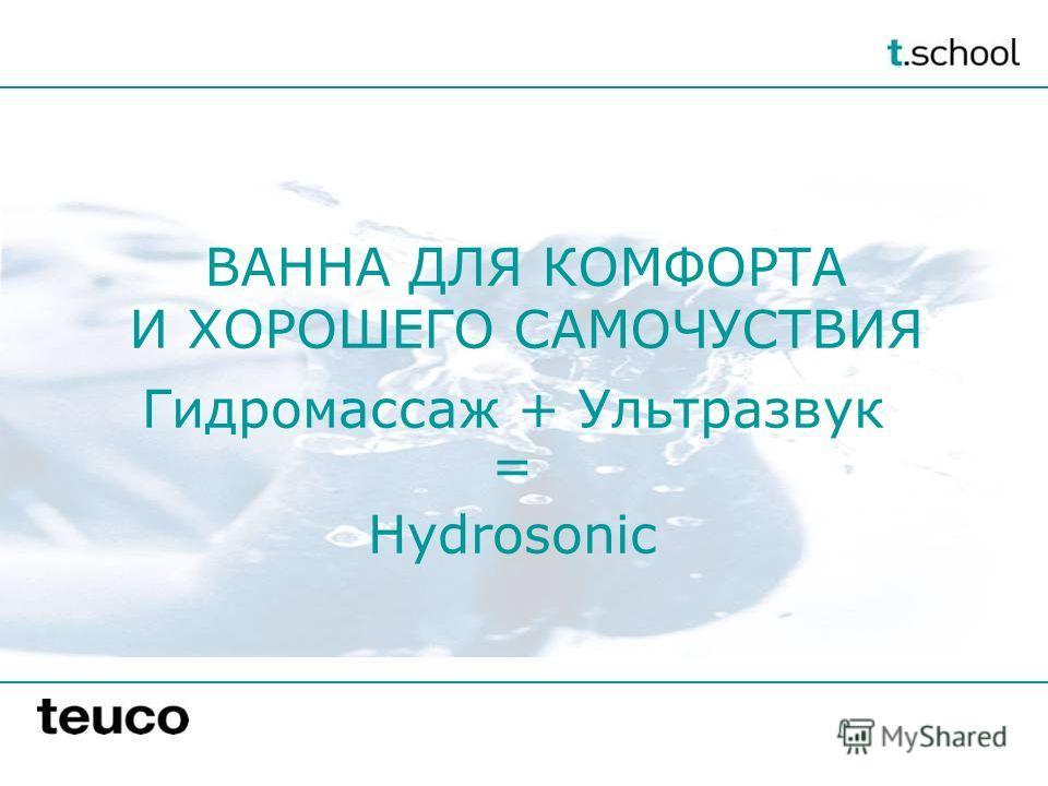 ВАННА ДЛЯ КОМФОРТА И ХОРОШЕГО САМОЧУСТВИЯ Гидромассаж + Ультразвук = Hydrosonic