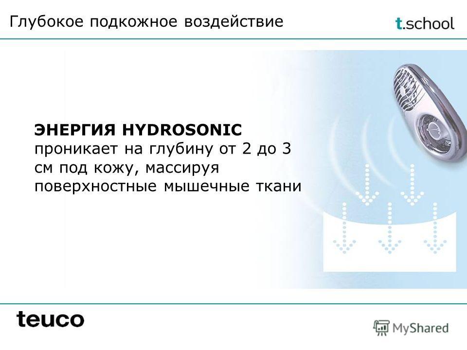 ЭНЕРГИЯ HYDROSONIC проникает на глубину от 2 до 3 см под кожу, массируя поверхностные мышечные ткани Глубокое подкожное воздействие