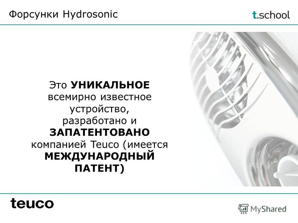 Форсунки Hydrosonic Это УНИКАЛЬНОЕ всемирно известное устройство, разработано и ЗАПАТЕНТОВАНО компанией Teuco (имеется МЕЖДУНАРОДНЫЙ ПАТЕНТ)