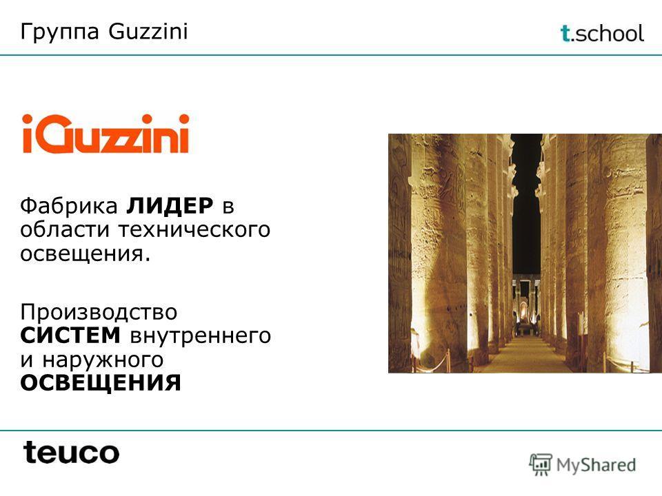 Группа Guzzini Фабрика ЛИДЕР в области технического освещения. Производство СИСТЕМ внутреннего и наружного ОСВЕЩЕНИЯ