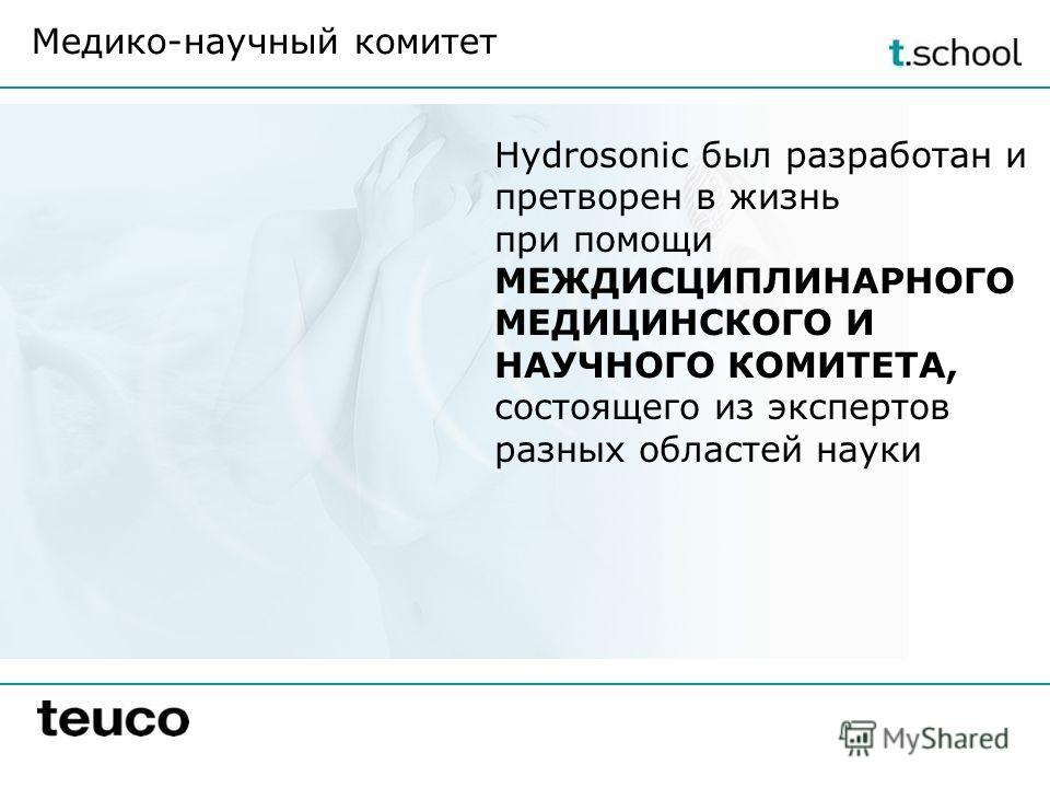 Медико-научный комитет Hydrosonic был разработан и претворен в жизнь при помощи МЕЖДИСЦИПЛИНАРНОГО МЕДИЦИНСКОГО И НАУЧНОГО КОМИТЕТА, состоящего из экспертов разных областей науки