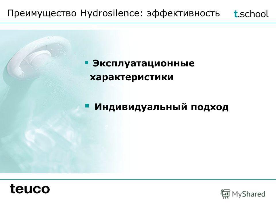 Эксплуатационные характеристики Индивидуальный подход Преимущество Hydrosilence: эффективность