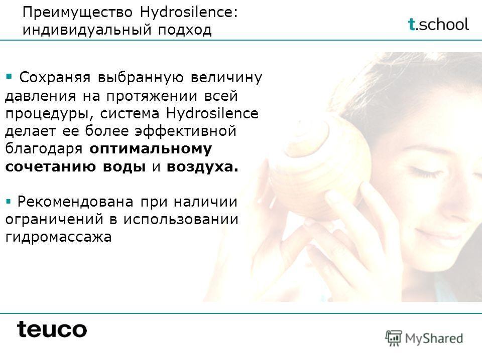 Преимущество Hydrosilence: индивидуальный подход Сохраняя выбранную величину давления на протяжении всей процедуры, система Hydrosilence делает ее более эффективной благодаря оптимальному сочетанию воды и воздуха. Рекомендована при наличии ограничени