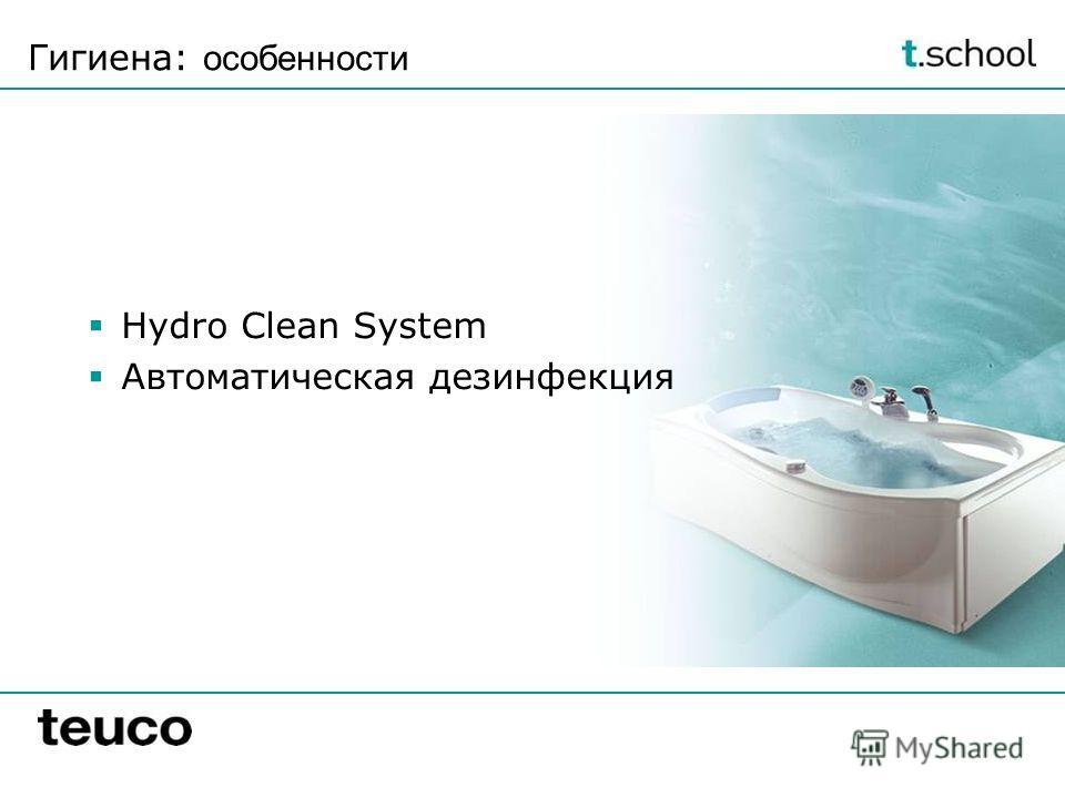 Hydro Clean System Автоматическая дезинфекция Гигиена: особенности