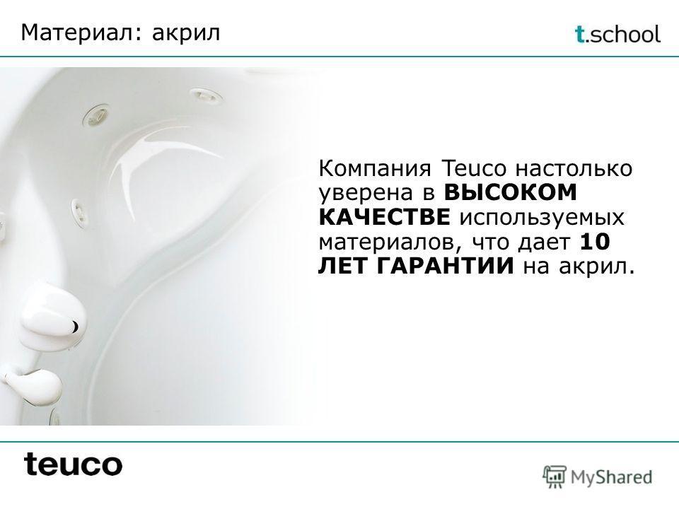 Материал: акрил Компания Teuco настолько уверена в ВЫСОКОМ КАЧЕСТВЕ используемых материалов, что дает 10 ЛЕТ ГАРАНТИИ на акрил.