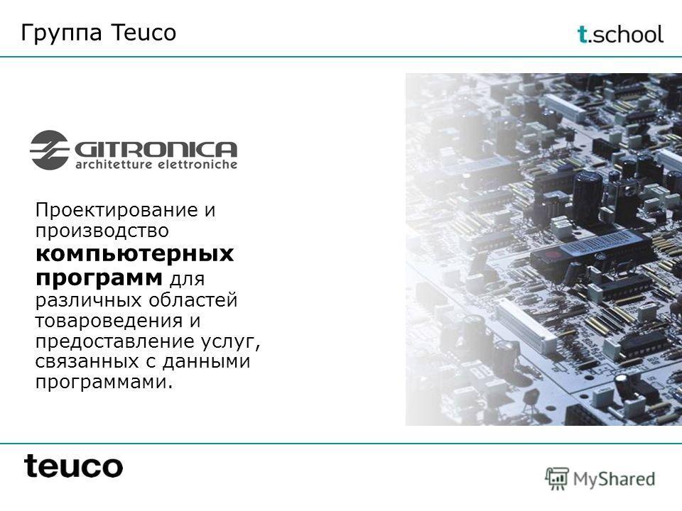 Проектирование и производство компьютерных программ для различных областей товароведения и предоставление услуг, связанных с данными программами. Группа Teuco