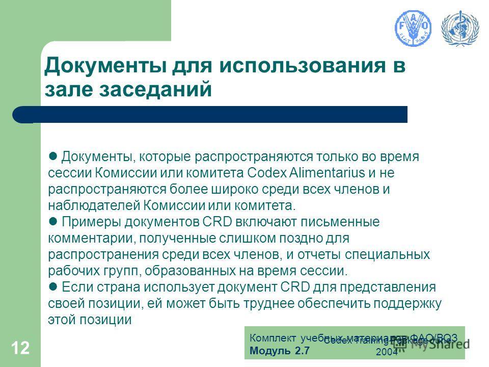 Комплект учебных материалов ФАО/ВОЗ Модуль 2.7 Codex Training Package June 2004 12 Документы для использования в зале заседаний Документы, которые распространяются только во время сессии Комиссии или комитета Codex Alimentarius и не распространяются