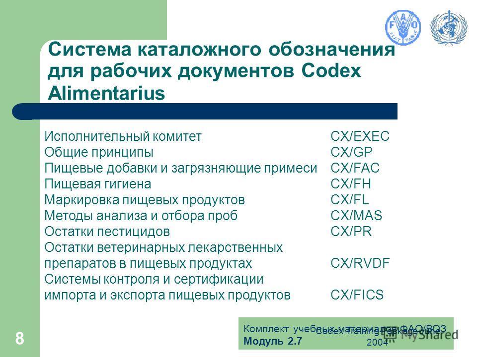 Комплект учебных материалов ФАО/ВОЗ Модуль 2.7 Codex Training Package June 2004 8 Система каталожного обозначения для рабочих документов Codex Alimentarius Исполнительный комитетCX/EXEC Общие принципыCX/GP Пищевые добавки и загрязняющие примесиCX/FAC