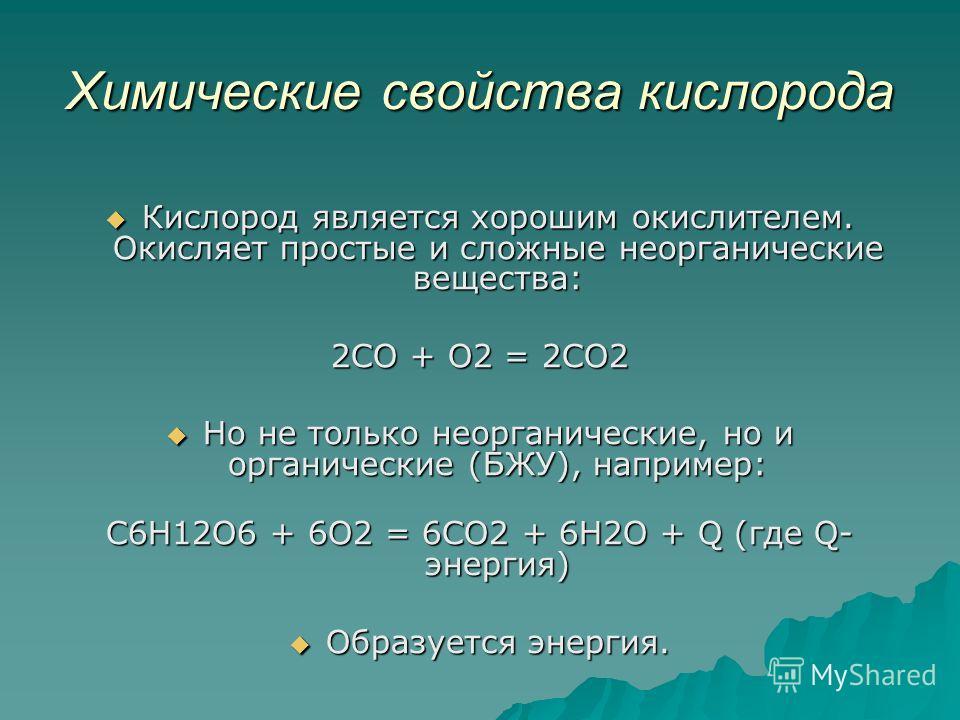 Химические свойства кислорода Кислород является хорошим окислителем. Окисляет простые и сложные неорганические вещества: Кислород является хорошим окислителем. Окисляет простые и сложные неорганические вещества: 2СО + О2 = 2СО2 Но не только неорганич