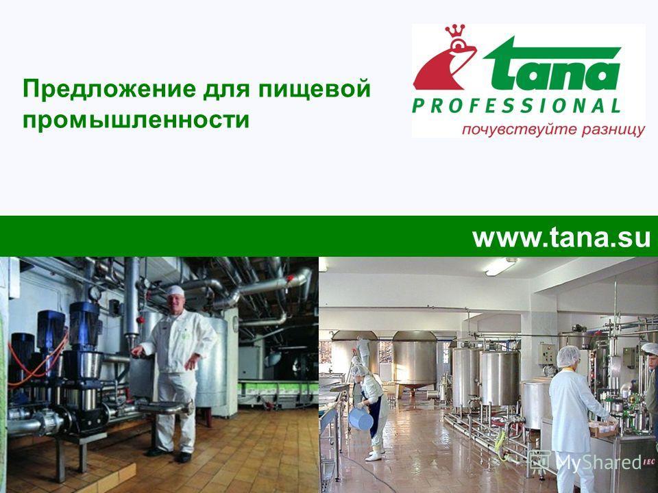 Предложение для пищевой промышленности www.tana.su
