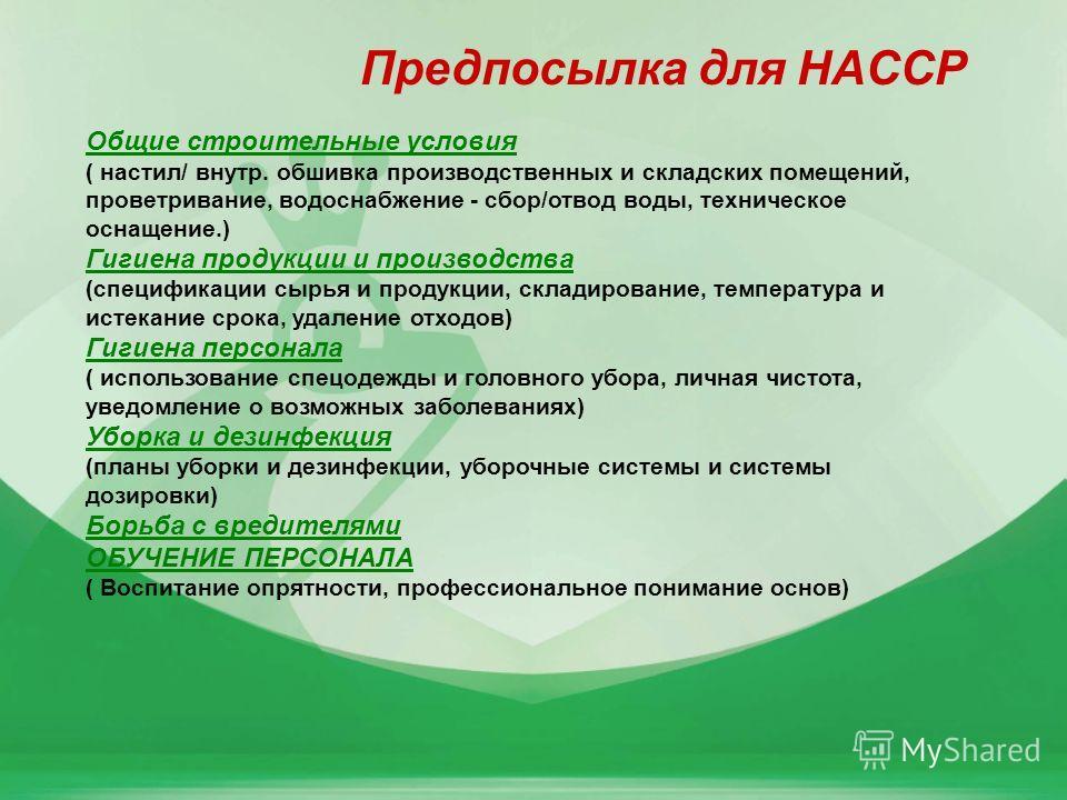 4 Предпосылка для HACCP Общие строительные условия ( настил/ внутр. обшивка производственных и складских помещений, проветривание, водоснабжение - сбор/отвод воды, техническое оснащение.) Гигиена продукции и производства (спецификации сырья и продукц