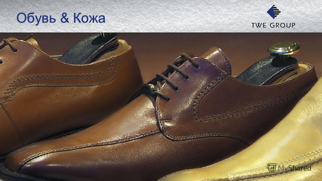 Обувь & Кожа