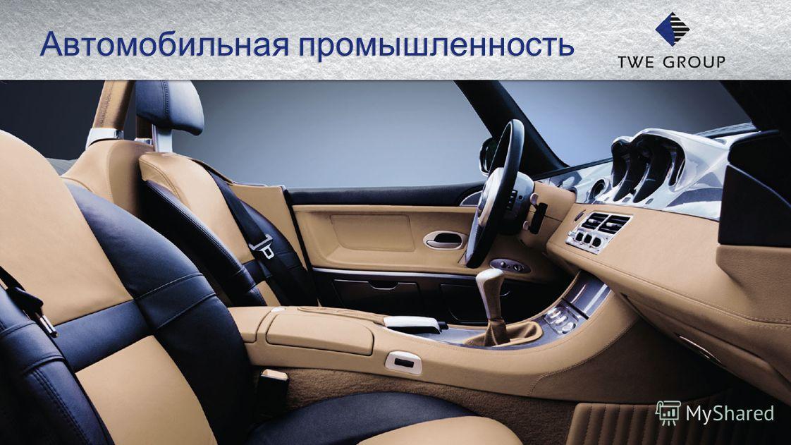 Aвтомобильная промышленность