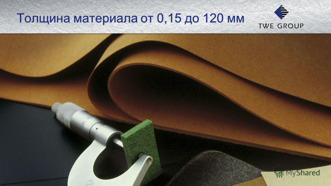 Толщина материала от 0,15 до 120 мм