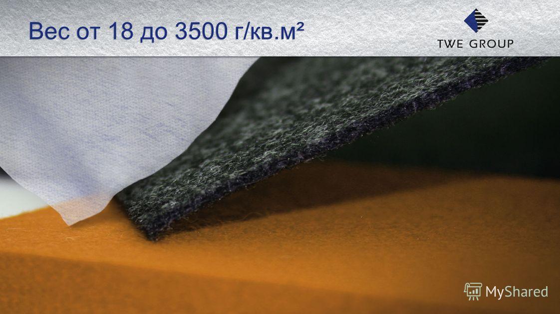 Вес от 18 до 3500 г/кв.м²