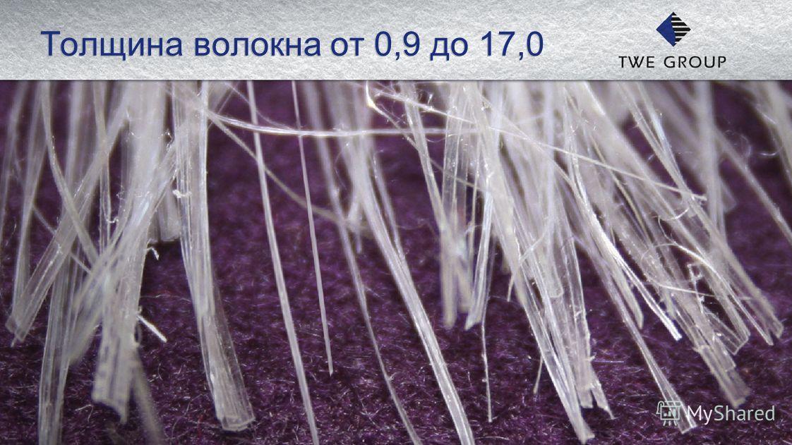 Толщина волокна от 0,9 до 17,0