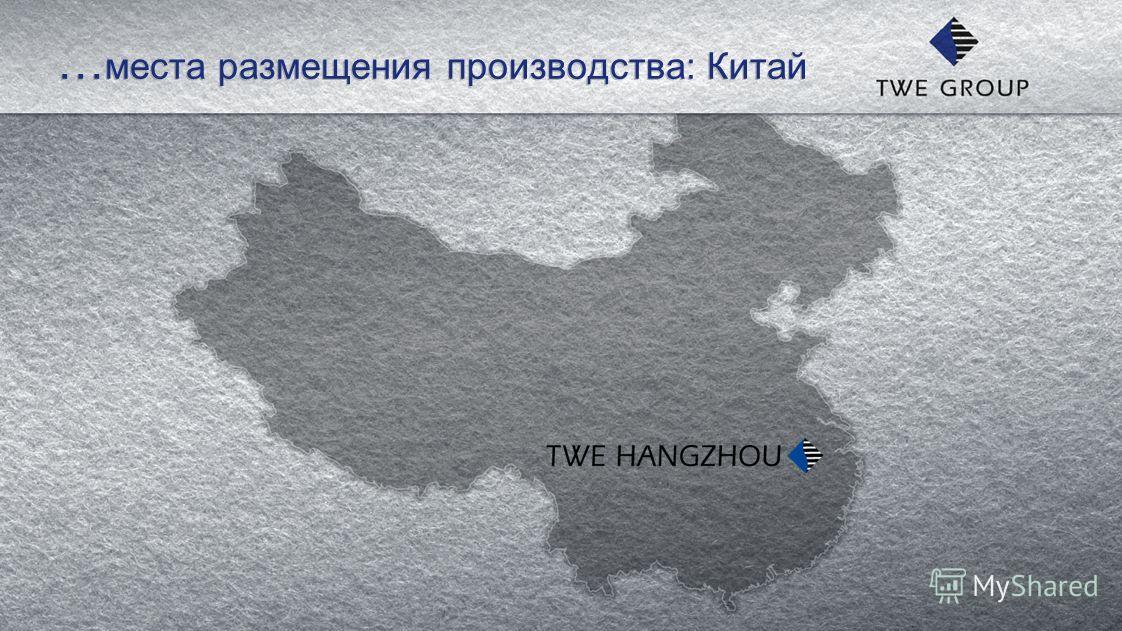 … места размещения производства: Китай