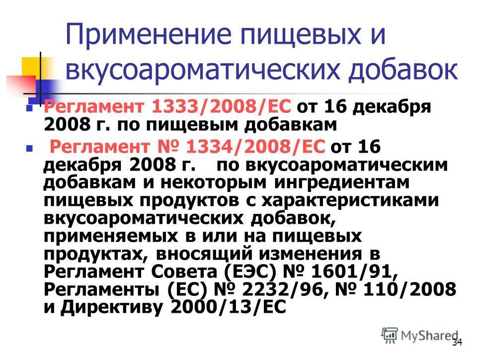 34 Применение пищевых и вкусоароматических добавок Регламент 1333/2008/EC от 16 декабря 2008 г. по пищевым добавкам Регламент 1334/2008/EC от 16 декабря 2008 г. по вкусоароматическим добавкам и некоторым ингредиентам пищевых продуктов с характеристик