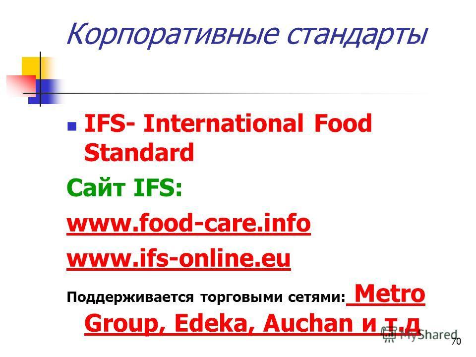 70 Корпоративные стандарты IFS- International Food Standard Сайт IFS: www.food-care.info www.ifs-online.eu Поддерживается торговыми сетями: Metro Group, Edeka, Auchan и т.д
