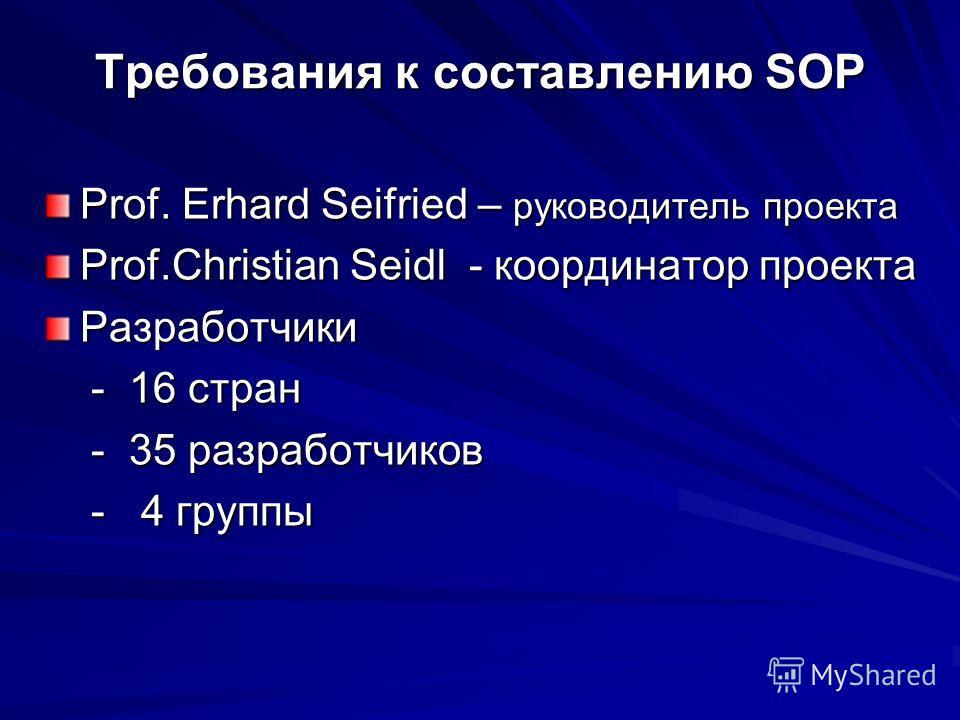 Tребования к составлению SOP Prof. Erhard Seifried – руководитель проекта Prof.Christian Seidl - координатор проекта Разработчики - 16 стран - 16 стран - 35 разработчиков - 35 разработчиков - 4 группы - 4 группы