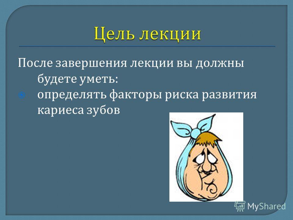 Факторы риска развития кариеса зубов Тулеутаева С. Т.