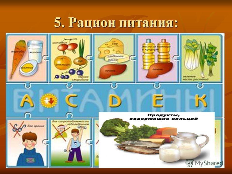 5. Рацион питания: