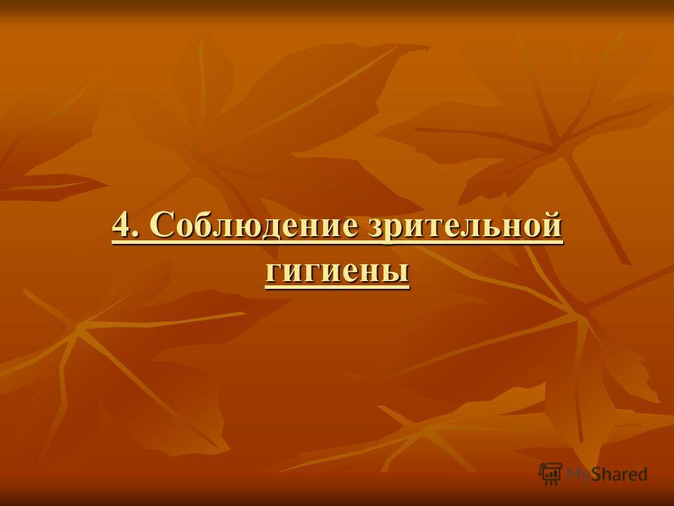 4. Соблюдение зрительной гигиены