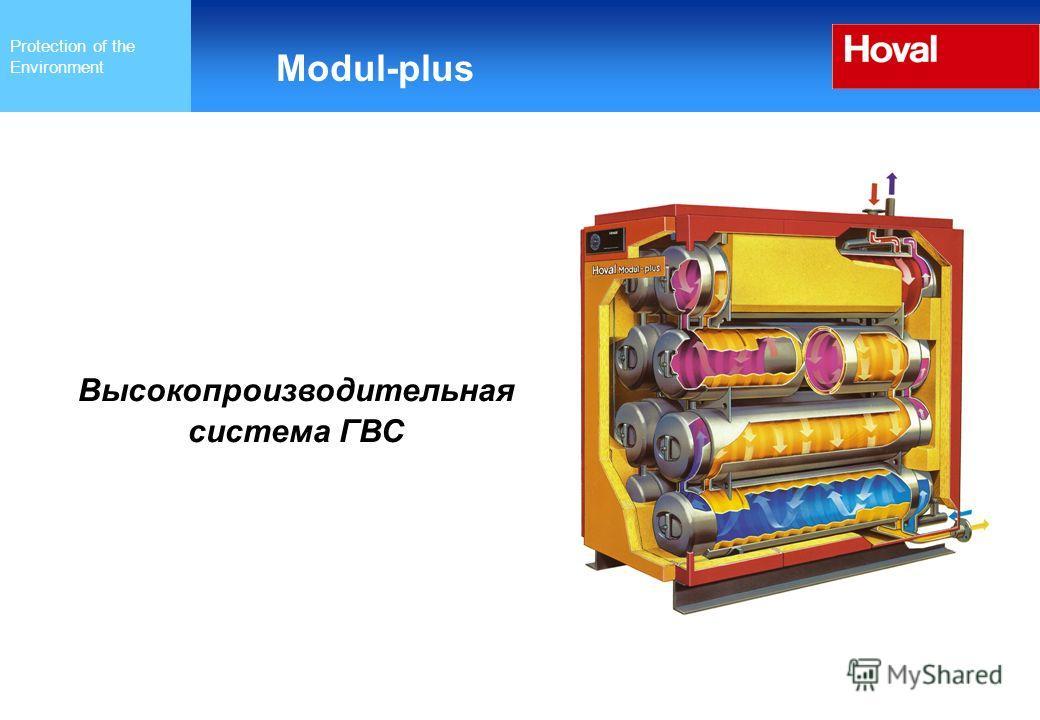 Protection of the Environment Modul-plus Высокопроизводительная система ГВС
