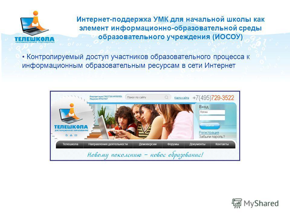 Контролируемый доступ участников образовательного процесса к информационным образовательным ресурсам в сети Интернет Интернет-поддержка УМК для начальной школы как элемент информационно-образовательной среды образовательного учреждения (ИОСОУ)