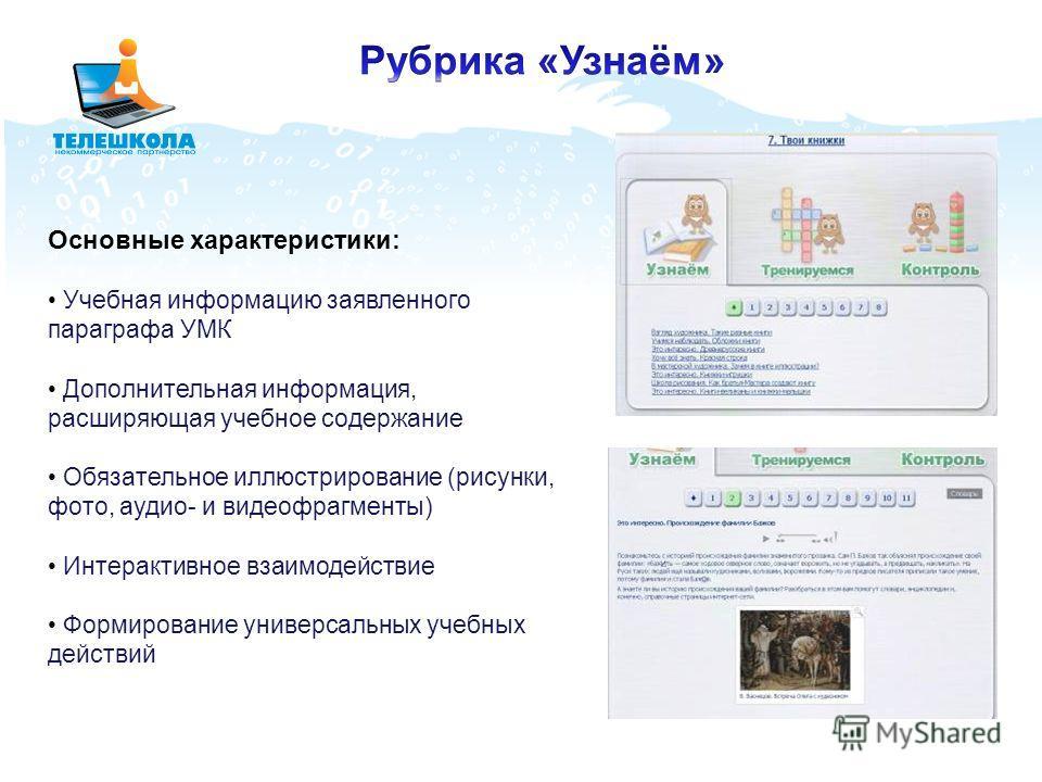 Основные характеристики: Учебная информацию заявленного параграфа УМК Дополнительная информация, расширяющая учебное содержание Обязательное иллюстрирование (рисунки, фото, аудио- и видеофрагменты) Интерактивное взаимодействие Формирование универсаль