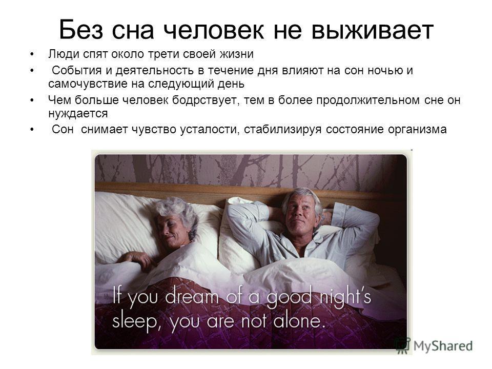 Сколько человек может жить без сна