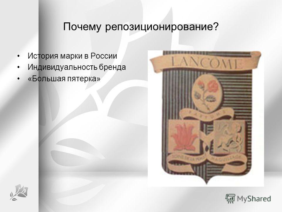 Почему репозиционирование? История марки в России Индивидуальность бренда «Большая пятерка»