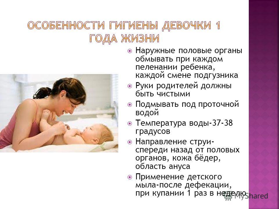 Наружные половые органы обмывать при каждом пеленании ребенка, каждой смене подгузника Руки родителей должны быть чистыми Подмывать под проточной водой Температура воды-37-38 градусов Направление струи- спереди назад от половых органов, кожа бёдер, о