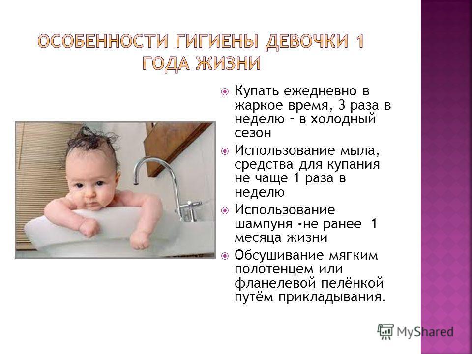 Купать ежедневно в жаркое время, 3 раза в неделю – в холодный сезон Использование мыла, средства для купания не чаще 1 раза в неделю Использование шампуня -не ранее 1 месяца жизни Обсушивание мягким полотенцем или фланелевой пелёнкой путём прикладыва