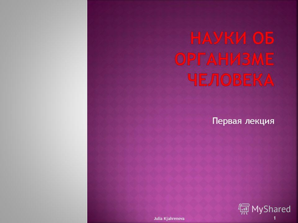 Первая лекция Julia Kjahrenova 1