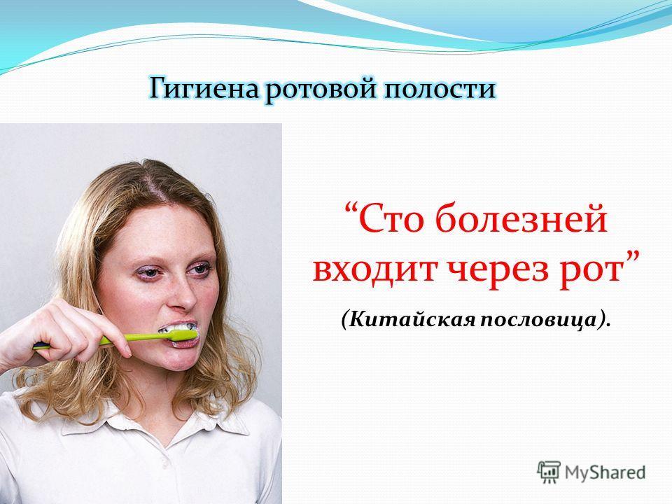 Сто болезней входит через рот (Китайская пословица).