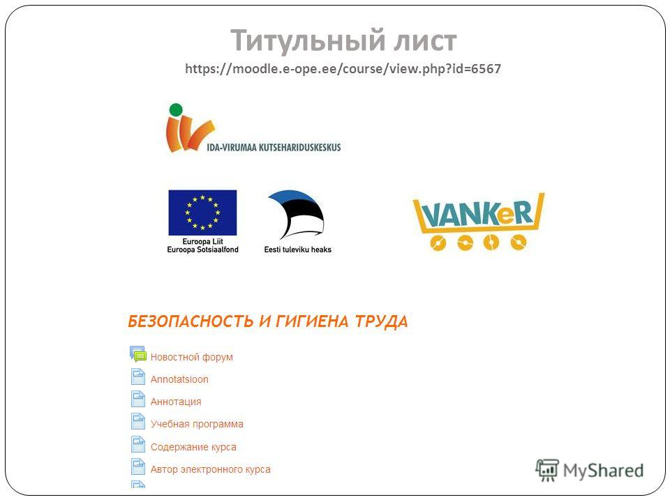 Титульный лист https://moodle.e-ope.ee/course/view.php?id=6567
